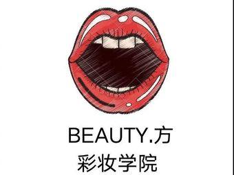 BEAUTY·方彩妆学院