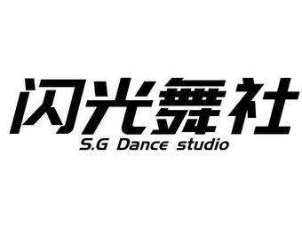闪光舞社 街舞 爵士舞(吾悦店)