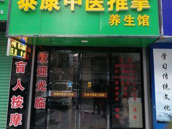 泰康中医推拿盲人按摩养生馆(红湘北路店)