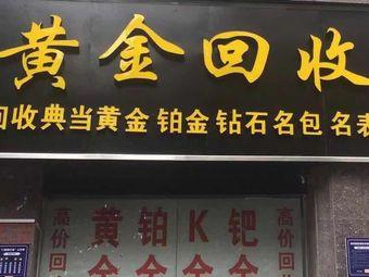 郑州鑫诚黄金回收