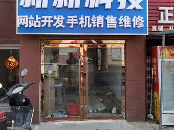 新新科技手机销售维修