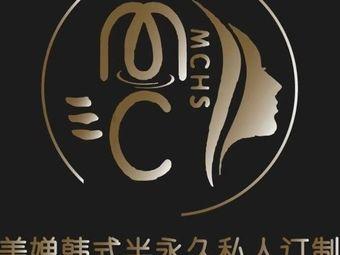 MC半永久纹眉高端定制(地王店)
