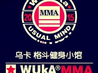 乌卡•MMA 综合格斗健身会馆