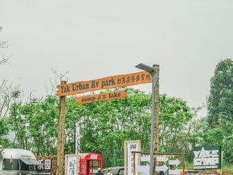 雅克房车露营地