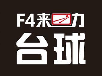 F4来力台球俱乐部