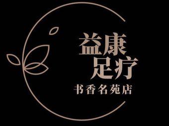 益康足疗(书香名苑店)