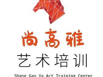 尚高雅艺术培训中心(南大街旗舰店)