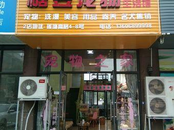 糖豆宠物生活馆(莲塘二店)