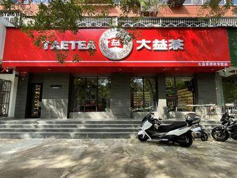 大益茶旗舰店(中州西路店)