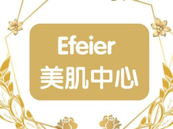 Efeier 美肌中心