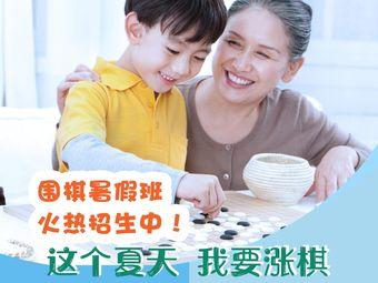 真朴儿童围棋教室(大学城校区)