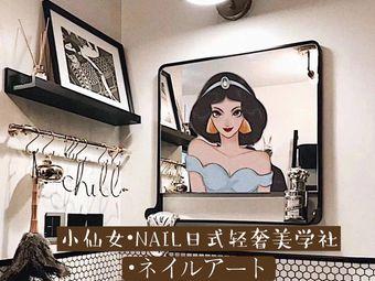小仙女•NAIL日式轻奢美学社•ネイルアート