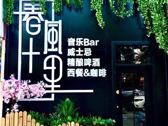 春风十里音乐Bar
