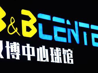 B  BCENTER 双博中心篮球馆