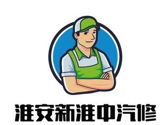 新淮中汽修