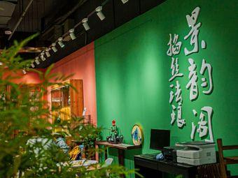 景韵阁掐丝珐琅(鞍山店)