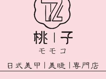 桃子モモコ日式美甲美睫專門店