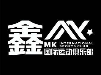 鑫MK国际运动俱乐部