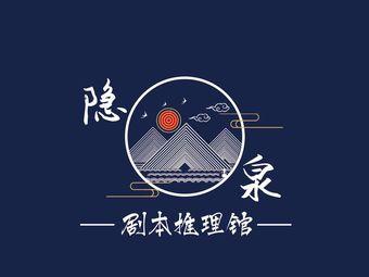 隐泉·嗷呜剧本推理馆