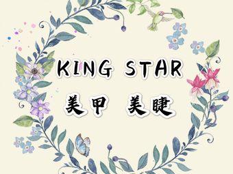 KING STAR美甲美睫(西城时代店)