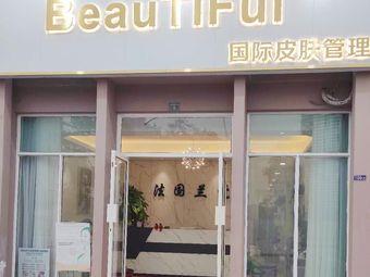Beautiful国际皮肤管理