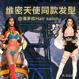 潘多拉Hair salon