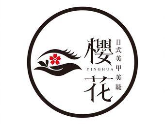 樱花日式美甲美睫(新田360摩根店)