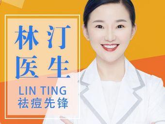 林汀國際祛痘連鎖(旗艦店)