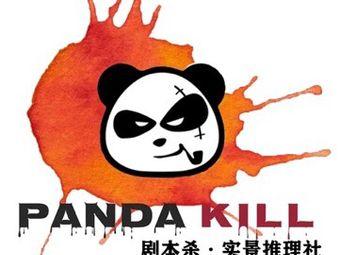 Panda Kill剧本杀·实景推理社