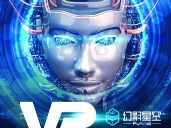 幻影星空VR主题乐园(新光天地店)