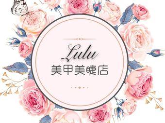Lulu日式美甲美睫(万达店)