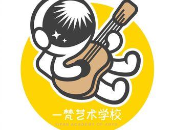 一梵艺术学校·音乐舞蹈培训