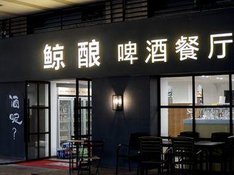 鲸酿啤酒餐厅(吾悦店)