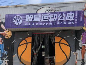 明星运动公园(麦迪逊篮球馆)