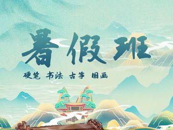 弘毅国学书法围棋古筝国画(杭州分院)