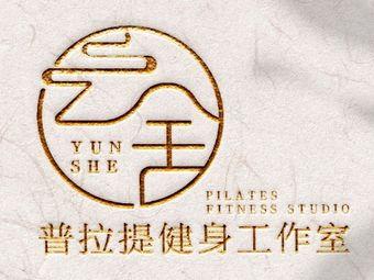 云舍普拉提健身工作室