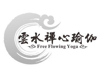 云水禅心瑜伽学院