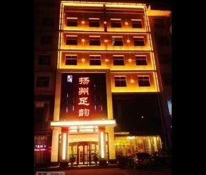 扬州足韵(汾滨街店)