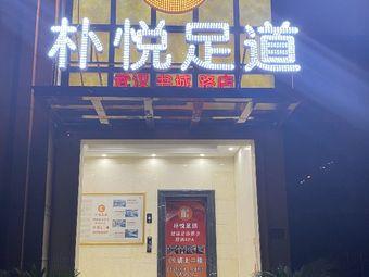 樸悅足道(書城路店)