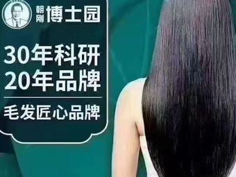 博士园毛发健康中心(杨凌店)