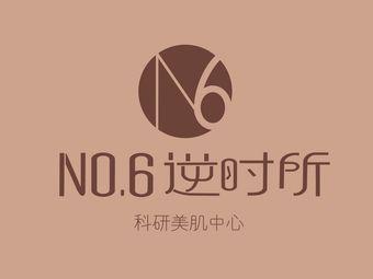 NO.6逆时所科研美肌中心
