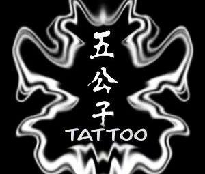 五公子-刺青