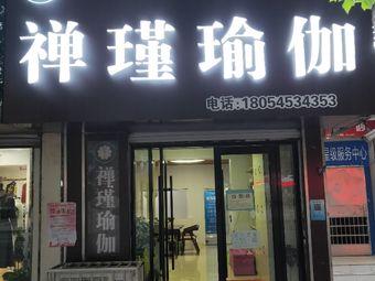 禅瑾瑜伽馆