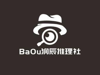BaOu润辰推理社(瑞鼎城店)