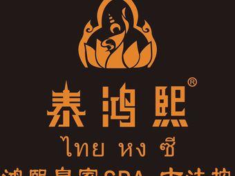 泰鸿熙皇家SPA·古法按摩(万宝店)