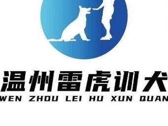 温州雷虎训犬学校