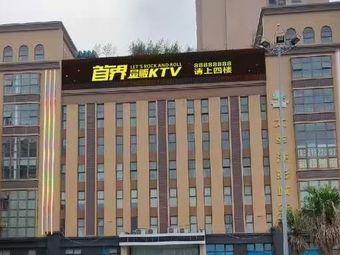 首界量贩KTV