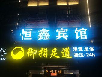 御指足道(英榆大道店)