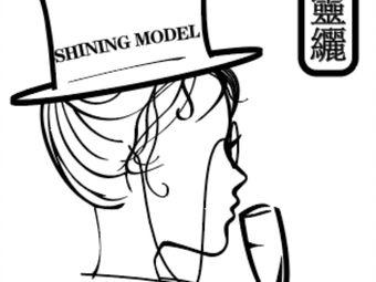 靈纚SHINING MODEL模特探案酒馆