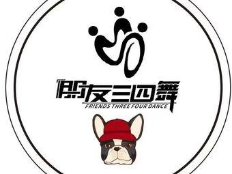 朋友三四舞(高新店)